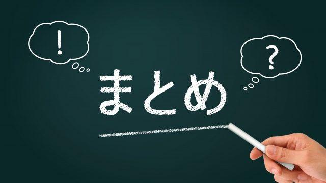 黒板に書いた「まとめ」の文字