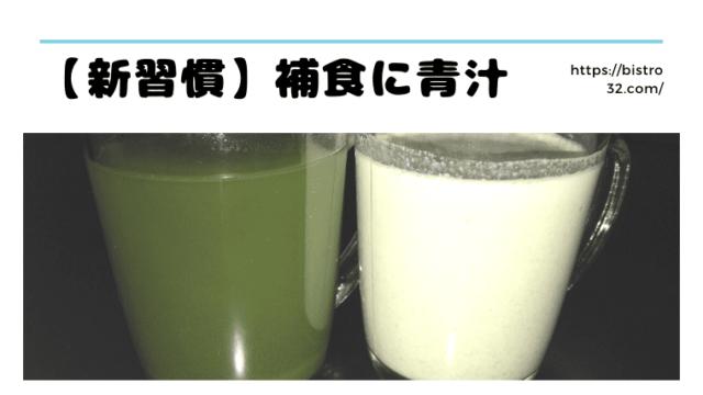 補食に青汁アイキャッチ